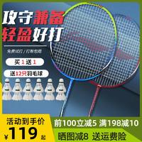 LI-NING 李宁 李宁羽毛球拍正品双拍全碳素超轻专业羽毛球球拍女单拍套装耐用型