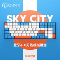 IQUNIX 无线机械键盘F96天空城蓝牙双模cherry樱桃红轴茶轴青轴PBT