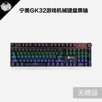 宁美 GK32机械键盘鼠标套装电竞青红茶黑轴游戏办公打字宏编程RGB网吧台式笔记本组装电脑 GK32-黑轴