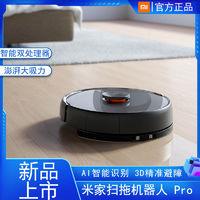 小米米家扫地机器人Pro智能家用全自动扫拖 AI智能识别3D精准避障