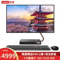 Lenovo 联想 联想(Lenovo)AIO520X 23.8英寸 英特尔酷睿 台式一体机电脑 商务办公家用电脑 i5-10400T 16G 512G固态硬盘