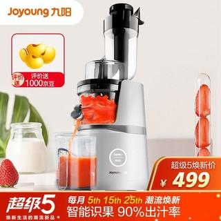Joyoung 九阳 九阳(Joyoung) 原汁机 多功能家用电器榨汁机全自动冷压炸果汁果蔬机渣汁分离 JYZ-V18A