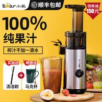 Bear 小熊 小熊榨汁机家用渣汁分离小型便携式水果果蔬多功能原汁机炸果汁机
