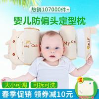 双漫 婴儿定型枕儿新生宝宝纠正矫正头型荞麦枕新生枕头儿防止偏头