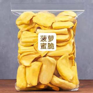 李绅 越南菠萝蜜干250g*2袋