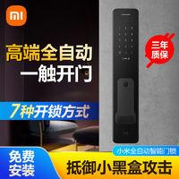 MI 小米 小米全自动门锁指纹锁智能门锁推拉密码锁家用防盗门电子锁NFC