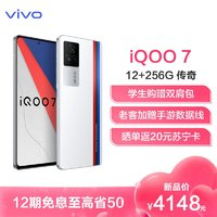 vivo  iQOO 7 传奇 12+256G 高通骁龙888+增强版LPDDR5 120W超快闪充