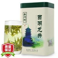 西湖牌 茶叶绿茶 雨前浓香西湖龙井茶 罐装 春茶50g