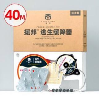 京东PLUS会员 : YUANBANG 援邦  高层往复式逃生缓降器 标准款 40米(10-13楼)