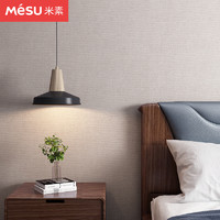 mesu 米素 悠然 卧室客厅素色亚麻墙布