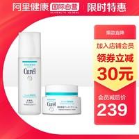 Curel 珂润  日本curel珂润补水保湿套装 面部护理护肤舒缓敏感肌 爽肤水+面霜