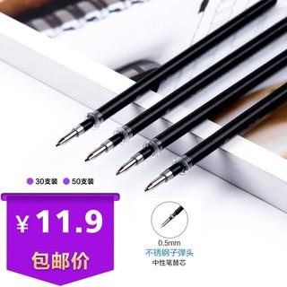 GuangBo 广博 广博笔芯0.5mm子弹头水笔芯30/50支通用替芯黑色中性笔笔芯批发