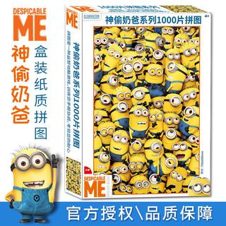 DESPICABLE ME MINION MADE 小黄人 小黄人拼图成年减压大型1000片