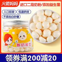 火箭妈妈宝宝酸奶水果2段奶粉溶溶豆无添加儿童零食1岁婴儿辅食谱