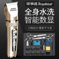 Royalstar 荣事达 荣事达理发器电推剪头发专用发廊剃头刀大人电动推子神器工具家用