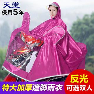 天堂单人电动车摩托电瓶车双人雨衣加大加长两侧遮脚防雨成人防水