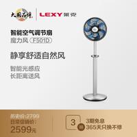 LEXY 莱克 LEXY莱克无线电风扇落地家用扇卧室客厅定时智能空气循环扇F501D
