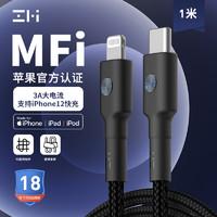 ZMI 紫米 ZMI紫米MFi认证苹果C转Lightning数据线PD18W/20W快充适用于iPhone12/X/11/11Pro/11ProMax/XR闪充线AL873K黑