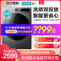 VIOMI 云米 云米10公斤kg滚筒洗衣机洗烘一体智能双投放小米家用WD10FD-G1A
