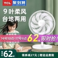 TCL 电风扇家用床上台式立式电扇静音宿舍卧室风扇落地桌面小台扇