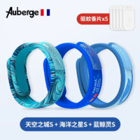 Auberge 驱蚊手环 天空之城+海洋之星+蓝鲸灵 5香片