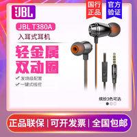 JBL T380A双动圈耳机入耳式重低音苹果小米手机通用HIFI耳塞带麦