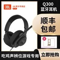 JBL 杰宝 Q300 头戴式游戏耳机