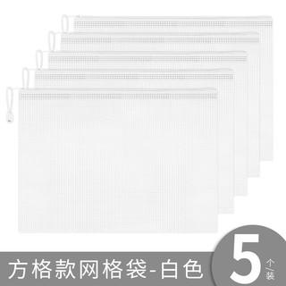 chanyi 创易 A4网格拉链文件袋 5个装 白色