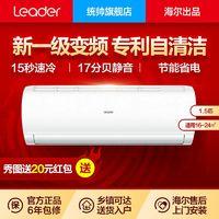 Leader 统帅 海尔统帅1.5匹/大1匹新能效变频空调挂机冷暖两用家用节能壁挂式