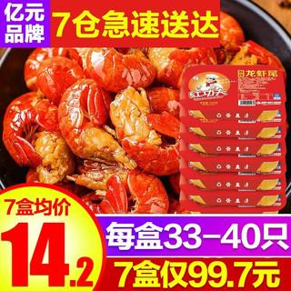 红功夫 国产麻辣小龙虾尾(每盒30-40只)250g 单盒装