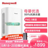 Honeywell 霍尼韦尔 霍尼韦尔(Honeywell)空气净化器家用母婴静音抑制细菌除甲醛除雾霾KJ370F-PAC1601W
