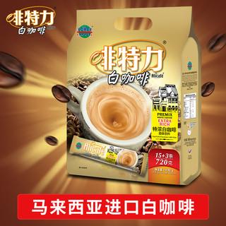 Alicafe 啡特力 啡特力特浓白咖啡粉马来西亚原装进口条装速溶三合一40g