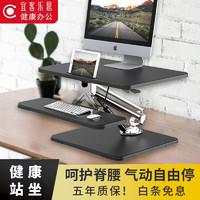 ECOLUS 宜客乐思 宜客乐思(ECOLUS)升降桌子电脑桌书桌 床上懒人办公桌 增高支架LS10黑色