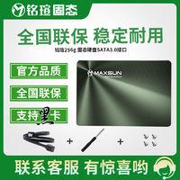 MAXSUN/铭瑄256g SSD台式机笔记本固态硬盘SATA3.0接口 电脑升级