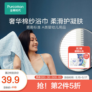 Purcotton 全棉时代 4层纱布浴巾纯棉家用吸水速干洗澡婴幼儿标准男女成人 天空蓝90cm×160cm(拉伸尺寸)