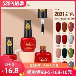KaSi 光疗指甲油胶2021年新款网红流行乳白色车厘子酒红美甲店专用