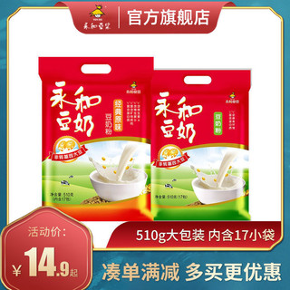 YON HO 永和豆浆 永和豆奶粉510g经典原味 营养早餐