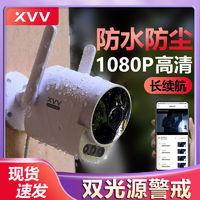 小米远程监控家用摄像头连手机无线高清夜视室内外防水xiaovv PRO