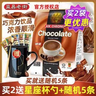 AIK CHEONG OLD TOWN 益昌老街 马来西亚进口益昌老街巧克力可可粉冲饮香浓600克袋烘焙原料早餐