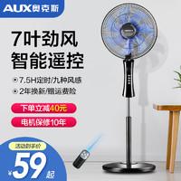 AUX 奥克斯 电风扇落地扇家用立式非静音台式遥控扇宿舍夏天大风力电扇