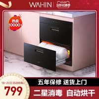 Midea 美的 华凌消毒柜家用嵌入式大容量高温消毒碗柜小型厨房智能家电JQ07