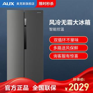 AUX 奥克斯 双开门冰箱风冷无霜纤薄机身大容量节能静音对开门冰箱 BCD-410WP45 410升 钛银灰