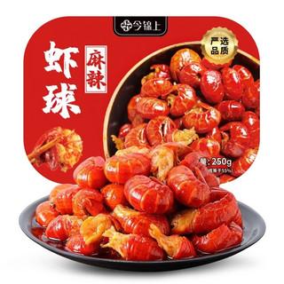 今锦上 麻辣虾球 小龙虾尾 250g 30-40只 国产生鲜 海鲜水产