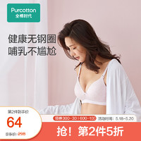 Purcotton 全棉时代 哺乳内衣聚拢防下垂孕妇文胸女喂奶胸罩怀孕期纯棉薄款 粉花灰 B80