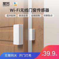 SONOFF嵩诺智能门磁感应器易微联wifi开关防盗开门门窗传感器家用