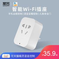 SONOFF嵩诺智能插座易微联手机远程遥控无线wifi定时华Hilink为
