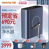 Joyoung 九阳 净水器家用直饮加热一体机RO反渗透净水机厨下式自来水热小净