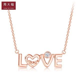 CHOW TAI FOOK 周大福 520礼物 浪漫LOVE 18K玫瑰金彩金镶钻石项链吊坠 U178633 40cm 2500元