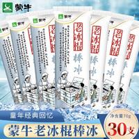 蒙牛老冰棍雪糕冰淇淋老北京冰棒冰激凌白冰棒70g 老冰棍30支