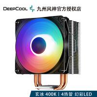 九州风神玄冰400K cpu散热器主机风扇多平台台式电脑AM4 玄冰400K